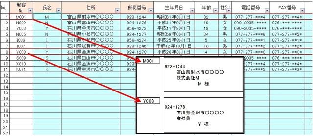 顧客リスト&宛名書き.jpg